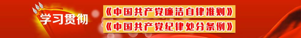 认真学习贯彻《中国共产党廉洁自律准则》《中国共产党纪律处分条例》