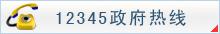 12345政府热线