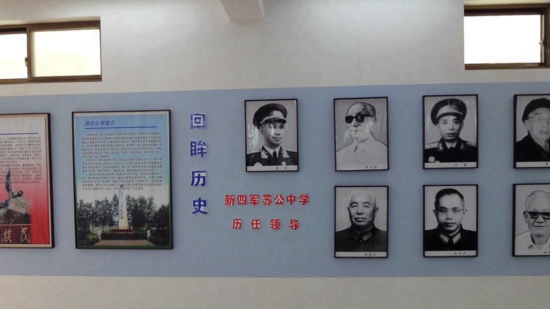 扬州市廉政文化景点---苏中公学纪念馆